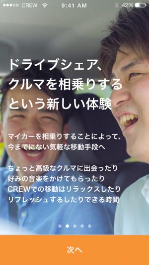 Androidアプリ「CREW ドライブシェアコミュニティ」のスクリーンショット 1枚目