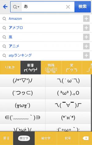 Androidアプリ「ねこあつめ★無料きせかえキーボード顔文字無料」のスクリーンショット 3枚目