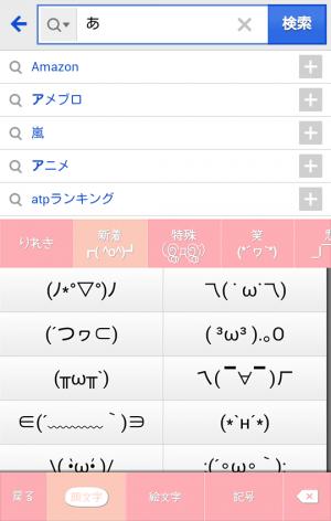 Androidアプリ「きせかえキーボード顔文字無料★PeachPink Heart」のスクリーンショット 3枚目