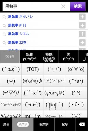 Androidアプリ「黒執事★きせかえキーボード顔文字無料」のスクリーンショット 3枚目