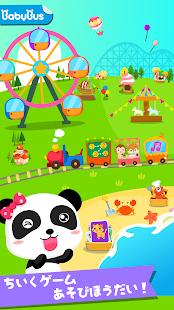 Androidアプリ「こどもランド - 幼児・子供向け知育ゲーム遊び放題」のスクリーンショット 1枚目
