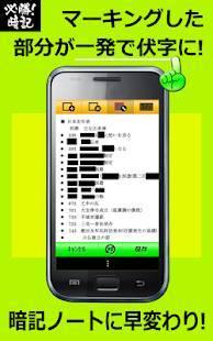 Androidアプリ「必勝!暗記」のスクリーンショット 3枚目