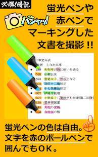 Androidアプリ「必勝!暗記」のスクリーンショット 2枚目