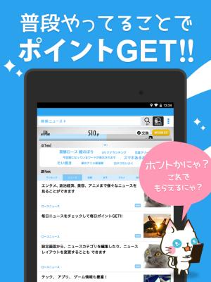 Androidアプリ「検索ニュースプラス」のスクリーンショット 5枚目