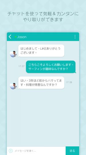 Androidアプリ「SweetRing(スイートリング) - 婚活・恋愛アプリ」のスクリーンショット 4枚目