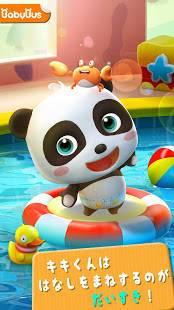 Androidアプリ「おしゃべりパンダの赤ちゃん - 幼児・子供向け」のスクリーンショット 1枚目