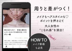 Androidアプリ「ファッション、コーディネート、ビューティー、無料女性向け動画情報アプリ-MINE」のスクリーンショット 3枚目