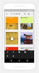 Androidアプリ「Notebook - ノート作りおよび同期化」のスクリーンショット 2枚目
