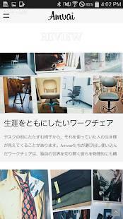 Androidアプリ「Amvai(アンバイ)- ちょうどいい、メンズファッション」のスクリーンショット 2枚目