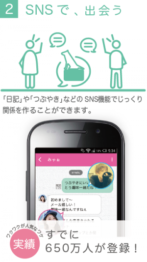 Androidアプリ「@ワクワク」のスクリーンショット 3枚目