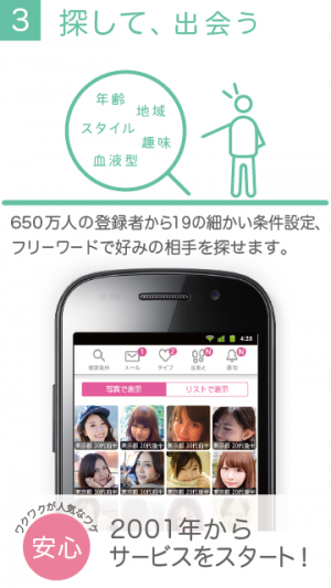Androidアプリ「@ワクワク」のスクリーンショット 4枚目