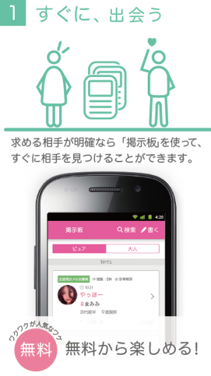 Androidアプリ「@ワクワク」のスクリーンショット 2枚目