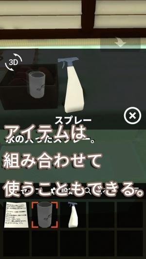 Androidアプリ「脱出ゲーム 探偵事務所~助手からの挑戦~」のスクリーンショット 3枚目