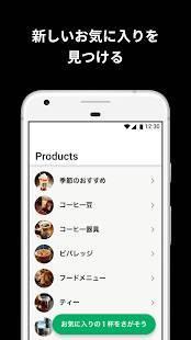 Androidアプリ「スターバックス ジャパン公式モバイルアプリ」のスクリーンショット 5枚目