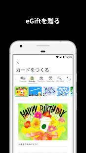 Androidアプリ「スターバックス ジャパン公式モバイルアプリ」のスクリーンショット 4枚目