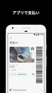 Androidアプリ「スターバックス ジャパン公式モバイルアプリ」のスクリーンショット 3枚目
