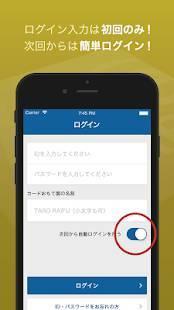 Androidアプリ「LIFE-Web Deskアプリ」のスクリーンショット 2枚目