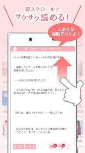 Androidアプリ「携帯小説トルタ|ケータイ小説、恋愛小説が無料で読み放題アプリ」のスクリーンショット 3枚目