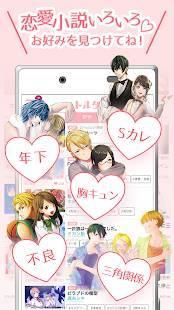 Androidアプリ「携帯小説トルタ|ケータイ小説、恋愛小説が無料で読み放題アプリ」のスクリーンショット 2枚目