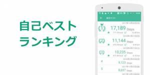 Androidアプリ「毎日歩こう 歩数計Maipo 人気の無料アプリでウォーキング」のスクリーンショット 4枚目