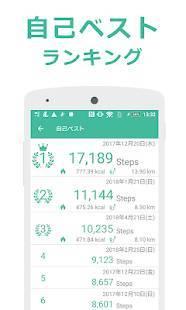 Androidアプリ「毎日歩こう 歩数計Maipo 人気の無料アプリでウォーキング」のスクリーンショット 3枚目