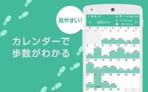 Androidアプリ「毎日歩こう 歩数計Maipo 人気の無料アプリでウォーキング」のスクリーンショット 2枚目