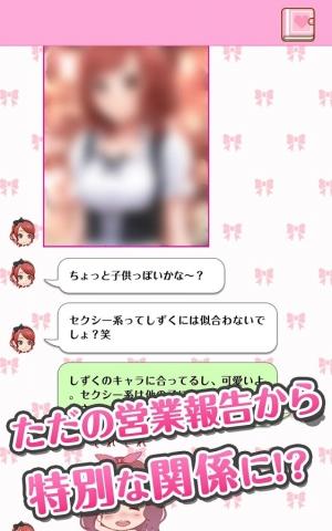 Androidアプリ「美少女恋愛ゲーム -酔わせてキャバ嬢2 経営して女の子と恋愛」のスクリーンショット 5枚目