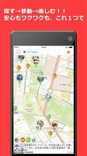 Androidアプリ「台湾旅行ガイド」のスクリーンショット 5枚目