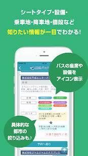 Androidアプリ「高速バスドットコム−日本全国の約140社の高速バスを簡単予約」のスクリーンショット 4枚目