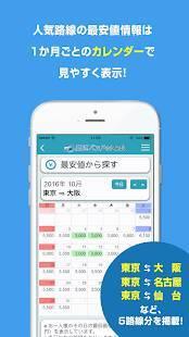 Androidアプリ「高速バスドットコム−日本全国の約140社の高速バスを簡単予約」のスクリーンショット 3枚目