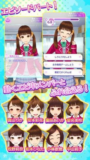 Androidアプリ「実写カード追加!/出撃!私立恵比寿中学武装風紀委員会」のスクリーンショット 3枚目