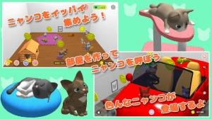 Androidアプリ「ニャンコこれくしょん 〜アイテムいっぱい ねこあつめ〜」のスクリーンショット 1枚目