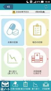 Androidアプリ「腺ノート~前立腺がん患者さんの診察時コミュニケーション支援~ 」のスクリーンショット 1枚目