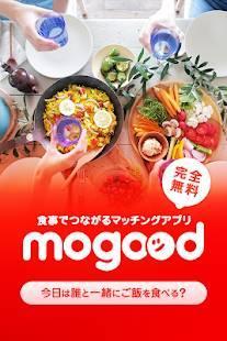 Androidアプリ「mogood-今すぐ飲み会!無料の飲み友検索アプリ」のスクリーンショット 1枚目