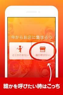 Androidアプリ「mogood-今すぐ飲み会!無料の飲み友検索アプリ」のスクリーンショット 3枚目