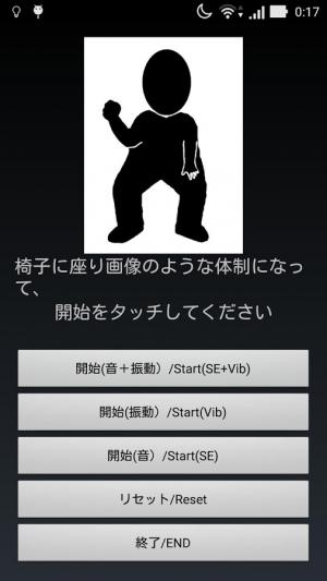 Androidアプリ「認知症トレーニング」のスクリーンショット 1枚目