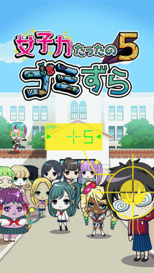 Androidアプリ「女子力たったの5ゴミ◇無料の恋愛xイケメン育成+放置ゲーム!」のスクリーンショット 2枚目