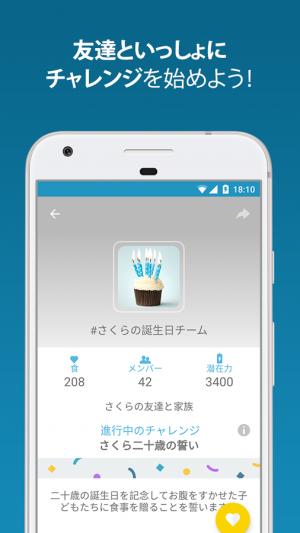 Androidアプリ「ShareTheMeal — 子どもたちと食事をシェアしよう」のスクリーンショット 2枚目