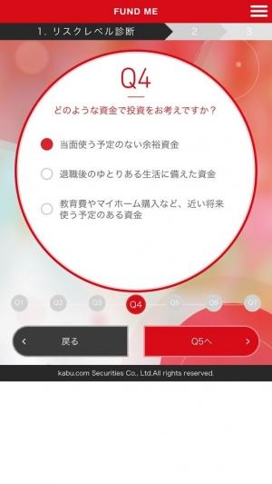Androidアプリ「FUND ME」のスクリーンショット 2枚目