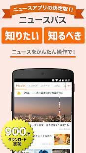 Androidアプリ「ニュースパス かんたん操作で無料ニュースがすぐ読める」のスクリーンショット 1枚目