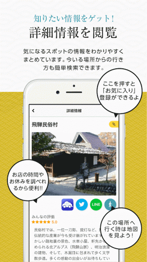 Androidアプリ「白川郷Naviで楽しく散策!魅力を再発見!」のスクリーンショット 5枚目