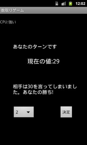Androidアプリ「数取りゲーム」のスクリーンショット 2枚目