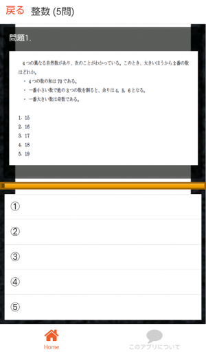 Androidアプリ「数的推理 公務員試験 過去問  数的処理 教養試験 解説付き」のスクリーンショット 2枚目