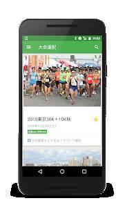 Androidアプリ「応援navi - ランニング応援アプリ」のスクリーンショット 2枚目