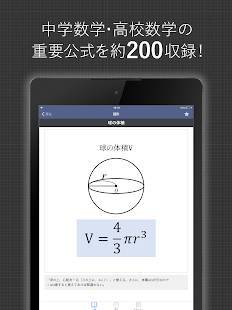 Androidアプリ「数学公式集(無料!中学数学・高校数学の公式解説集)」のスクリーンショット 5枚目