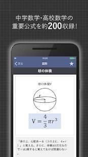 Androidアプリ「数学公式集(無料!中学数学・高校数学の公式解説集)」のスクリーンショット 1枚目