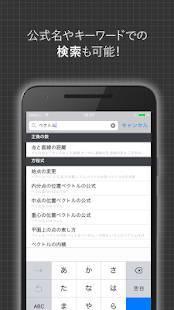 Androidアプリ「数学公式集(無料!中学数学・高校数学の公式解説集)」のスクリーンショット 4枚目