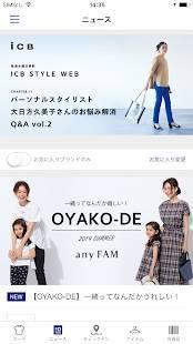 Androidアプリ「ONWARD(オンワード)」のスクリーンショット 2枚目