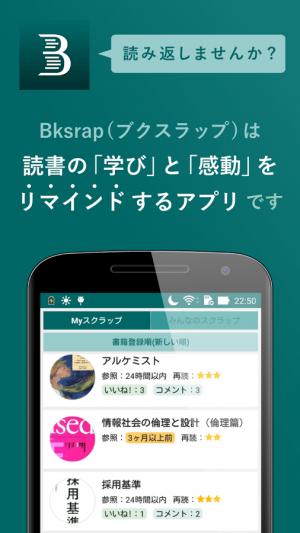 Androidアプリ「リマインドする読書記録 〜 ブクスラップ」のスクリーンショット 1枚目