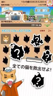 Androidアプリ「捨て猫レスキュー」のスクリーンショット 5枚目